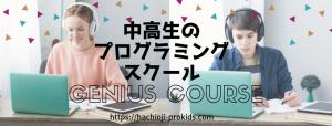 中高生 プログラミング 八王子